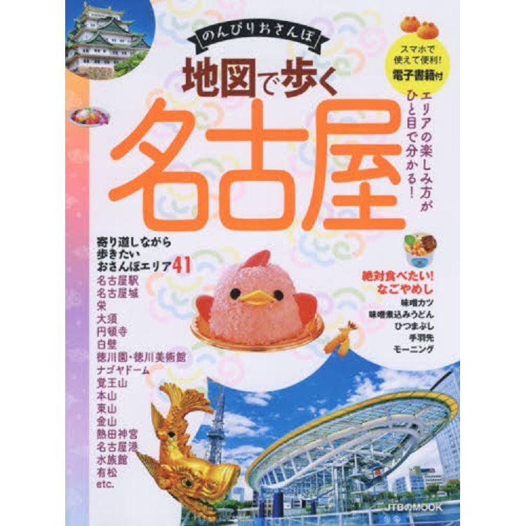 地圖散步-名古屋 2019年版