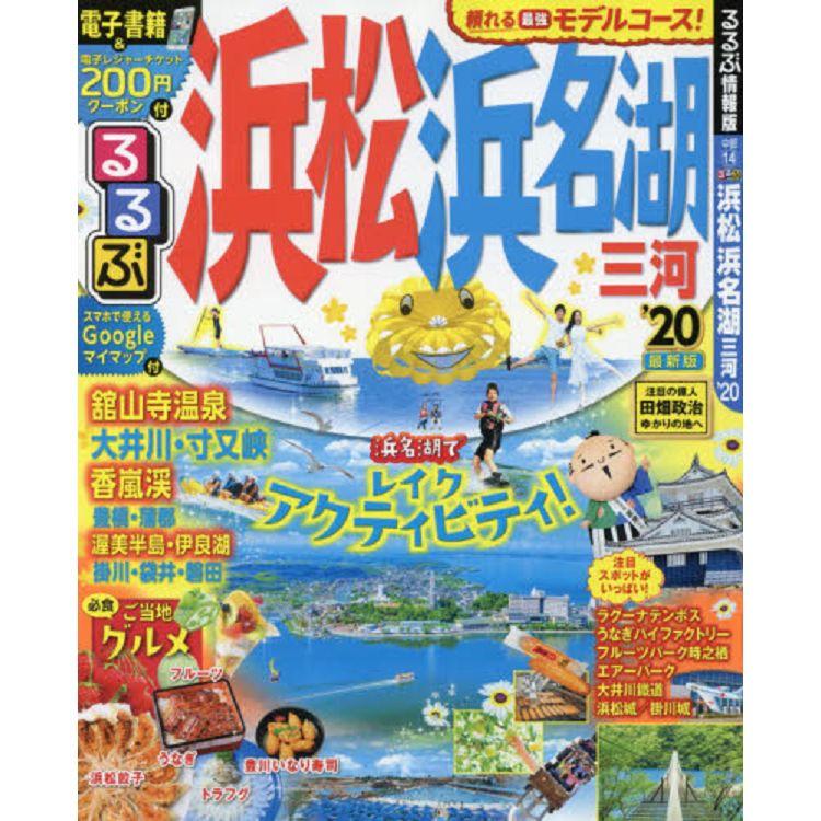 濱松濱名湖三河旅遊情報 2020 年版