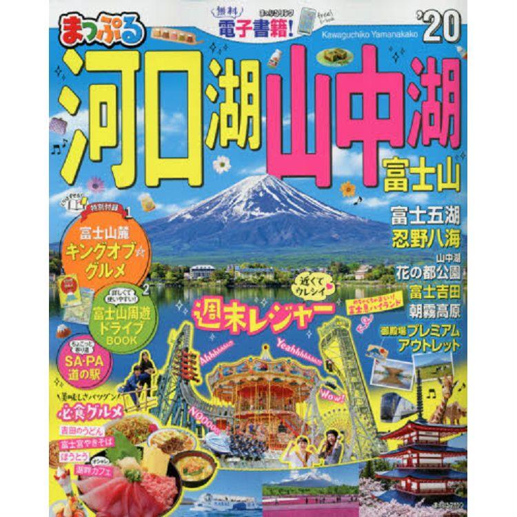 河口湖‧山中湖   富士山旅遊   2020年版