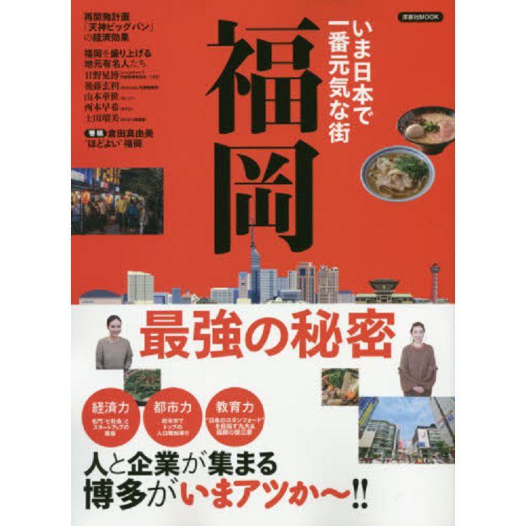 現今日本最熱鬧的城市福岡的最強秘密