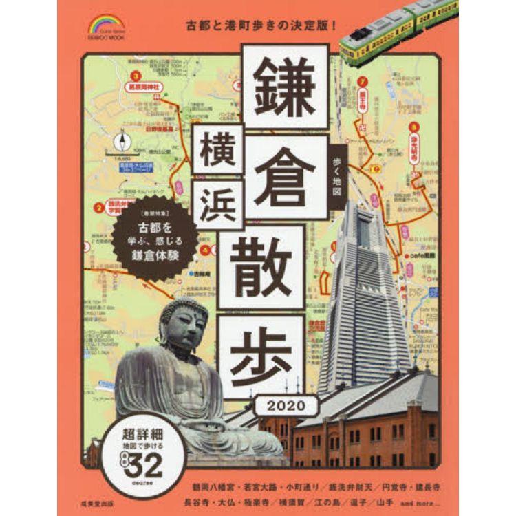 散步地圖-鎌倉.橫濱散步 2020年版