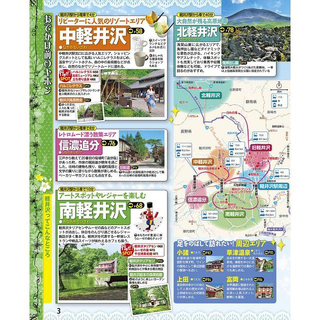 輕井澤旅遊指南   2020年版