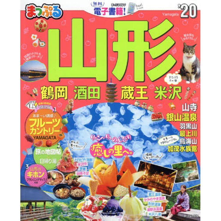 山形 鶴岡.酒田.藏王.米澤旅遊指南 2020年版