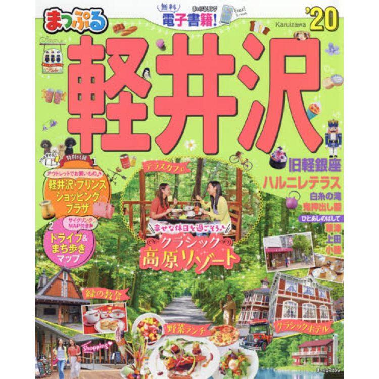 輕井澤旅遊指南   2020 年版
