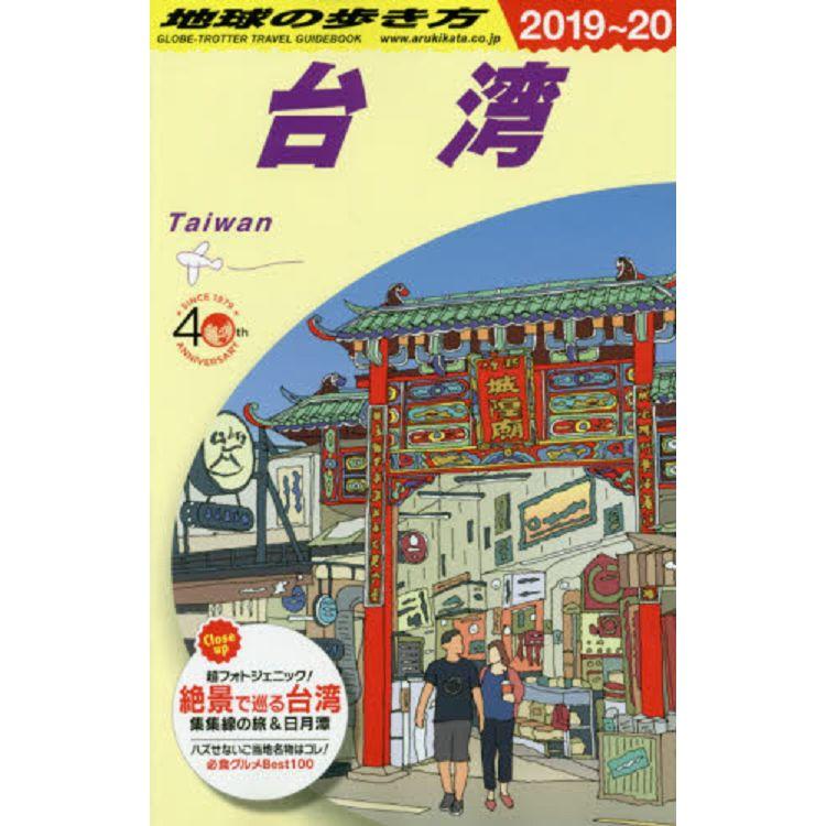 台灣散步遊   2019-2020年版
