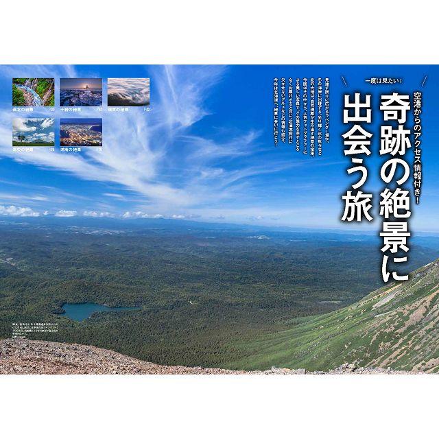 北海道的奇蹟絕景邂逅之旅