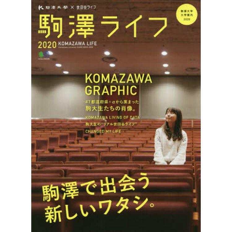 駒澤Life 駒澤大學導覽 2020年版