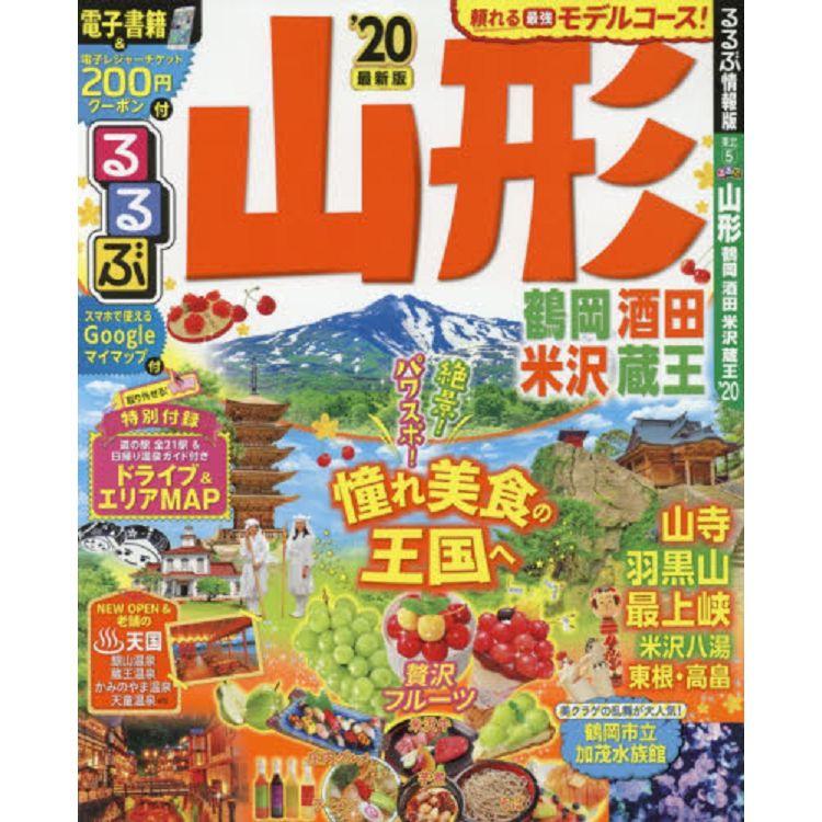 山形縣旅遊指南-鶴岡.酒田.米澤.藏王 2020年版