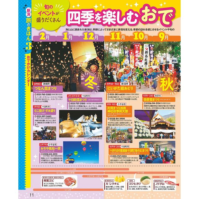 新潟佐渡旅遊指南   2020  年版