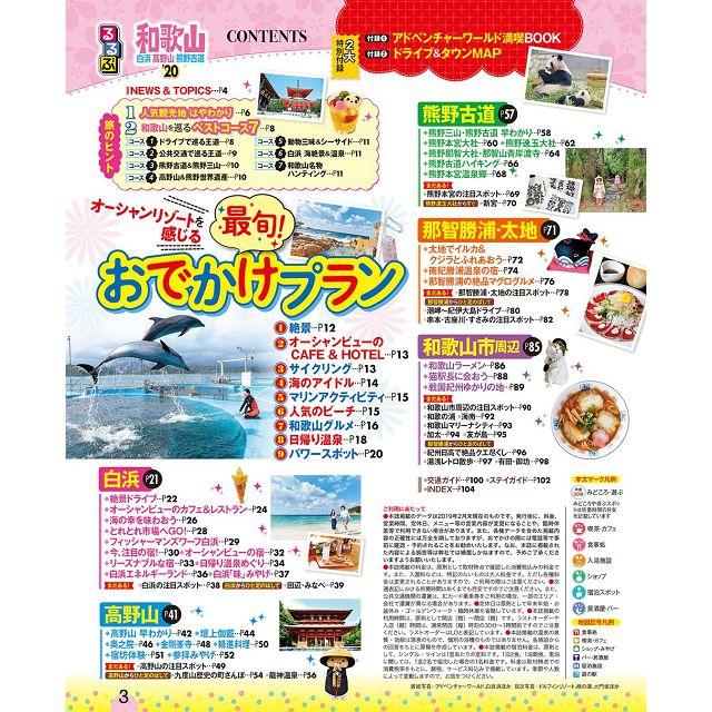 和歌山-白濱.高野山.熊野古道旅遊指南 2020年版