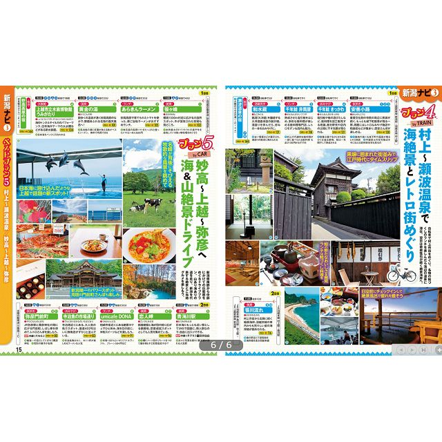 新潟.佐渡旅遊指南 2020年版