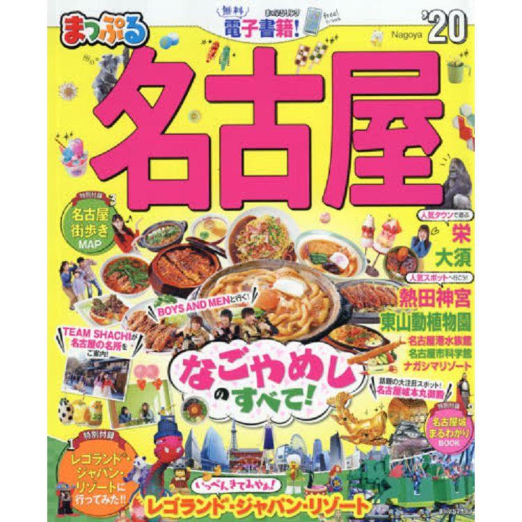 名古屋旅遊情報指南  2020  年版