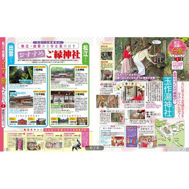 松江‧出雲   石見銀山旅遊2020年版