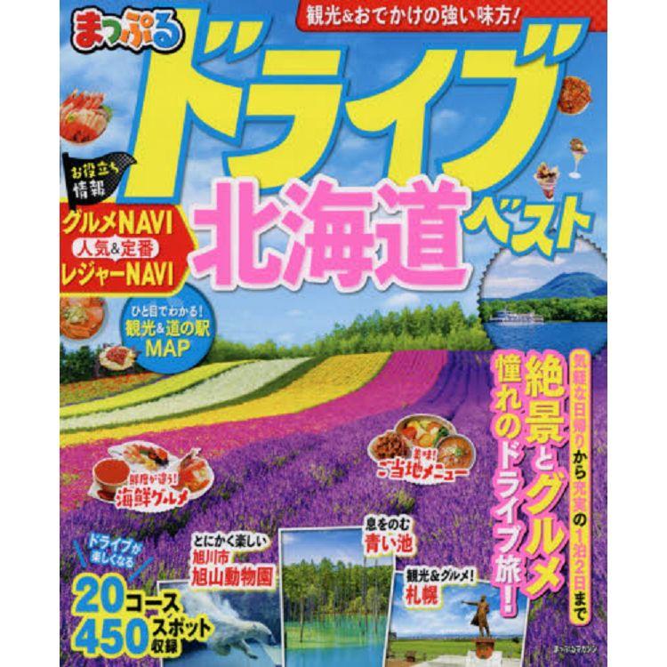 汽車旅遊最佳隨身導覽 - 北海道地區