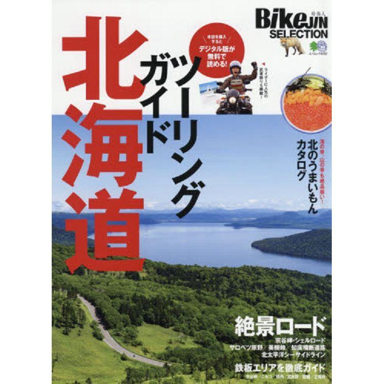 北海道機車環島旅遊指南