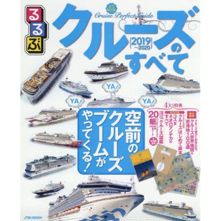 遊輪旅行特刊 2019-2020年版