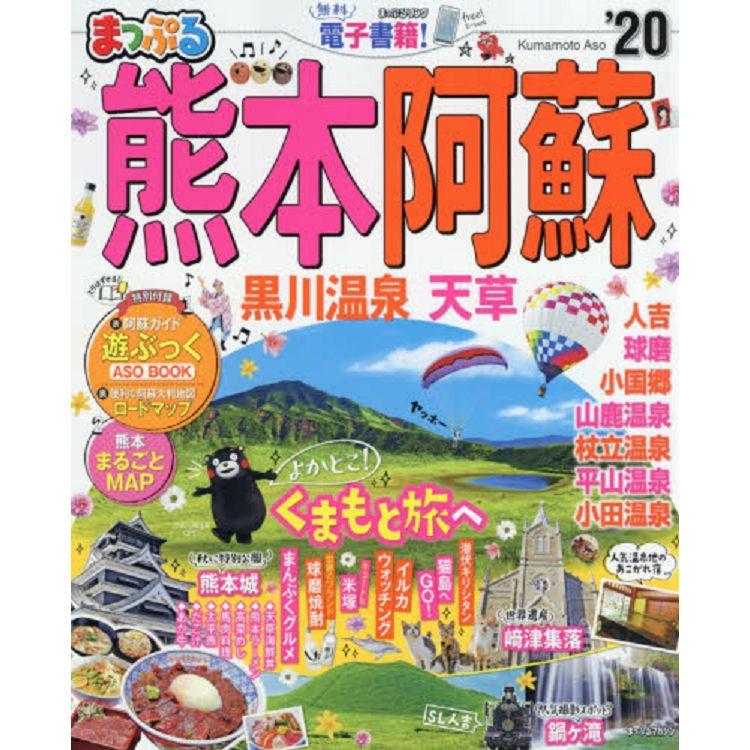 熊本.阿蘇.黑川溫泉.天草旅遊指南 2020年版
