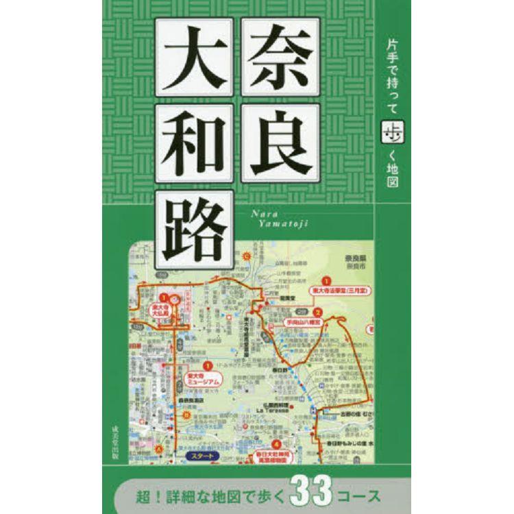 奈良.大和路旅遊指南 2019年版