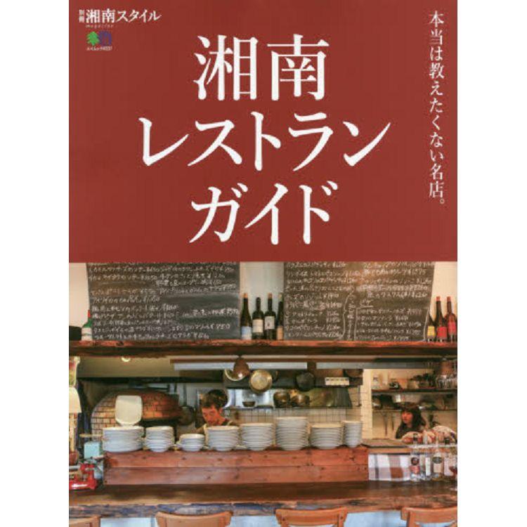 湘南餐廳咖啡廳與酒吧完全指南 2019年版