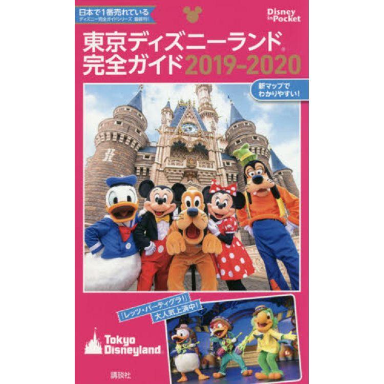 東京迪士尼樂園最佳旅遊指南  2019~2020 年
