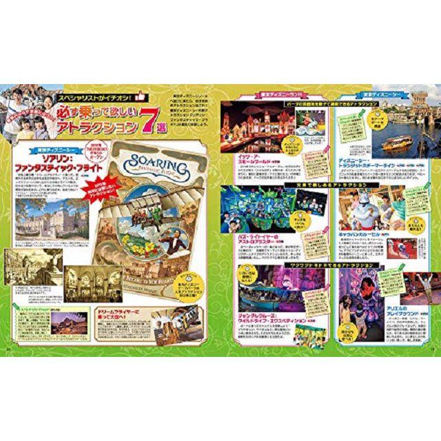 親子同遊東京迪士尼樂園渡假區  2019-2020 年版