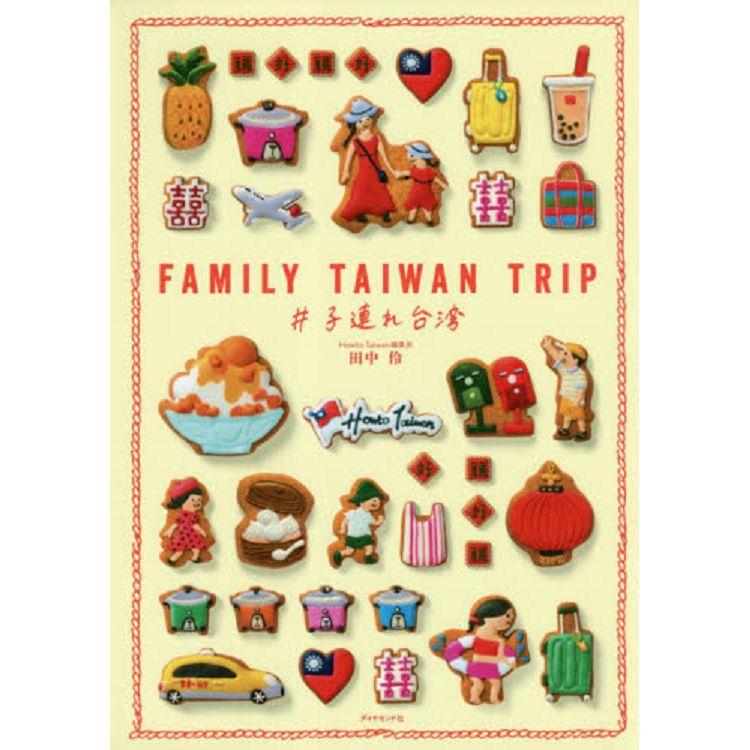 FAMILY TAIWAN TRIP 親子遊台灣