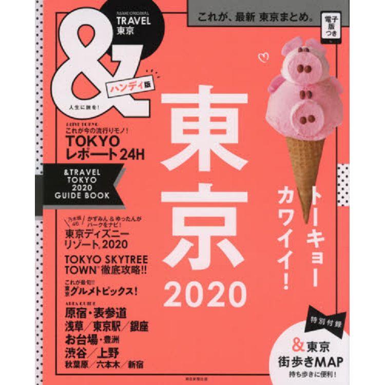 &TRAVEL系列-東京 2020年版