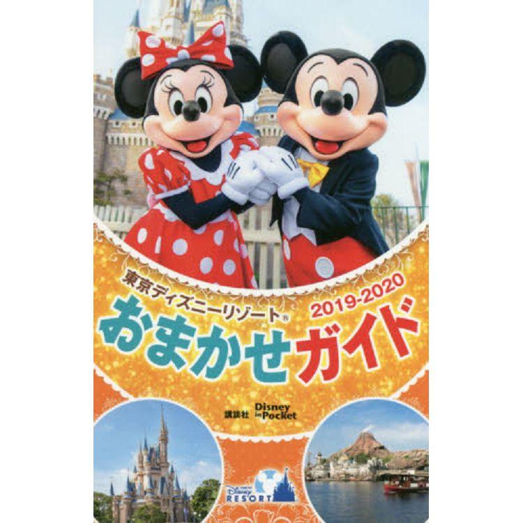 東京迪士尼渡假區導覽手冊  2019-2020 年版