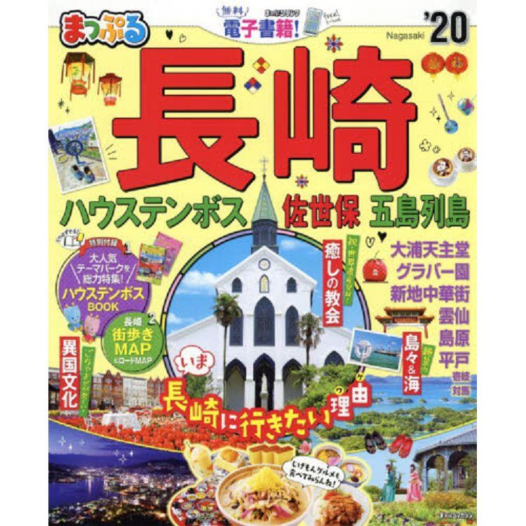 長崎雲仙島原佐世保對馬五島旅遊指南 2020年版