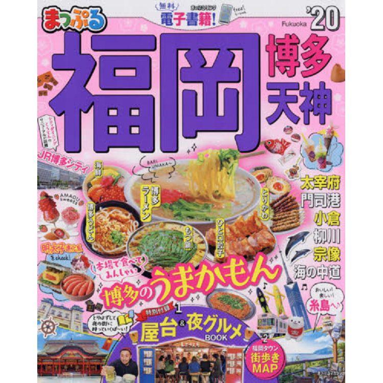 福岡.博多.天神旅遊情報 2020年版
