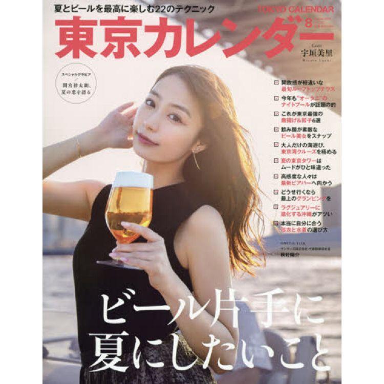 東京CALENDAR 8月號2019