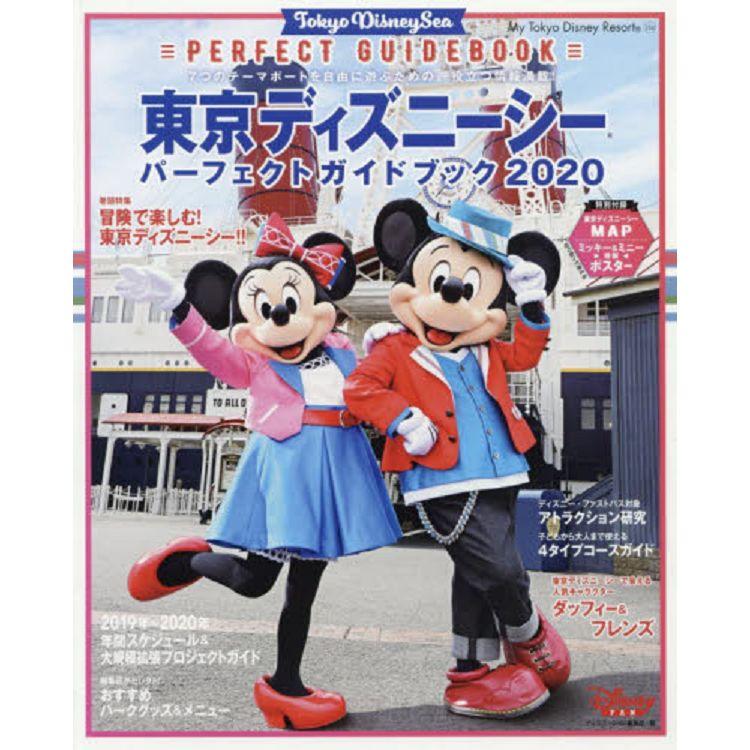 東京迪士尼完美指南手冊 2020年度