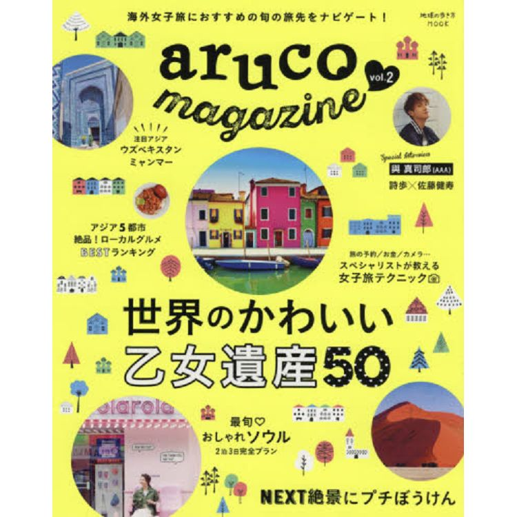 地球步方aruco magazine Vol.2