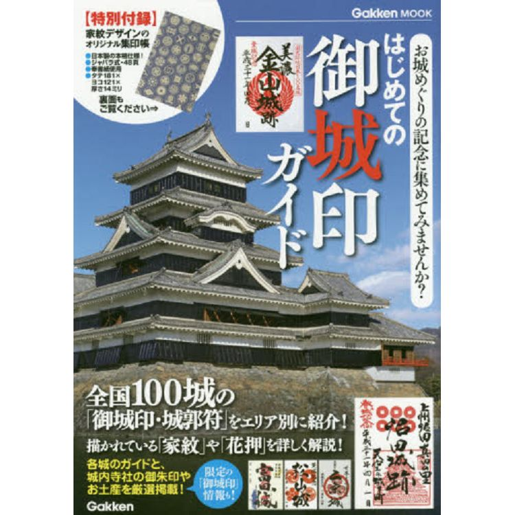 初次日本御城印導覽附家紋設計集印本手冊