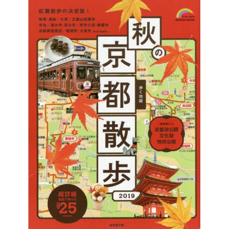 漫步地圖秋季京都散步 2019年版