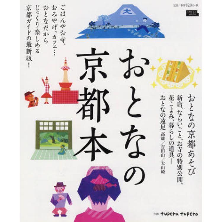 大人的京都書2019年版