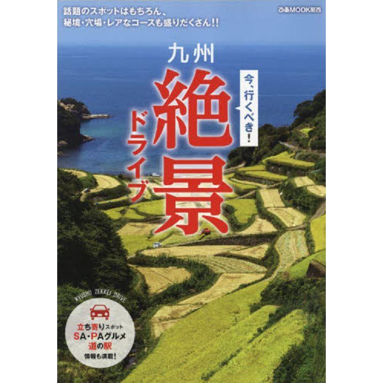 九州絕景汽車旅遊