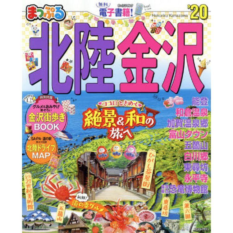 北陸金澤旅遊指南 2020年版