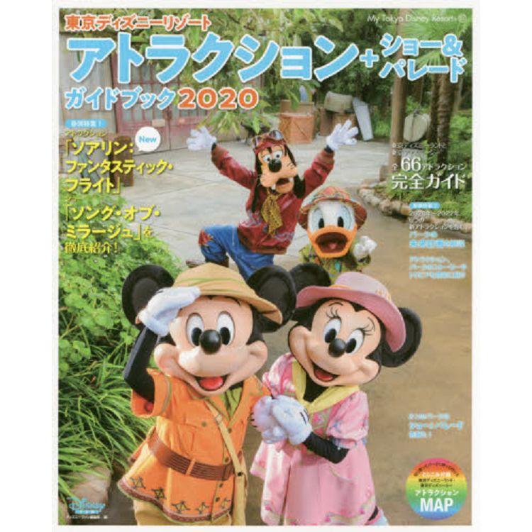 東京迪士尼渡假區魅力設施指南 2020年版