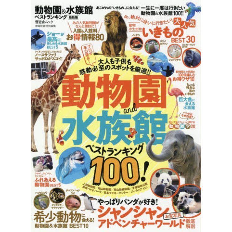 動物園&水族館精選排行榜 最新版