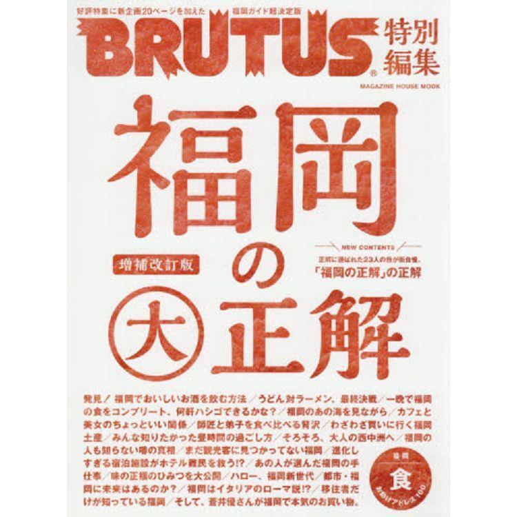 BRUTUS特別篇-福岡大正解