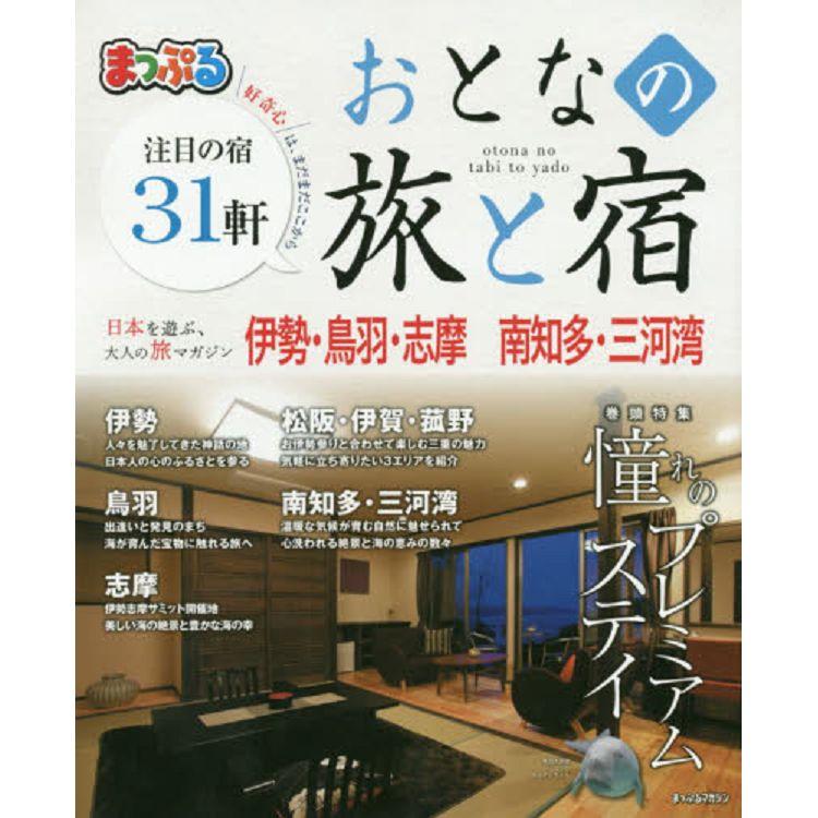 MAPPLE大人旅行與住宿-伊勢.鳥羽.志摩.南知多.三河灣    2019年版