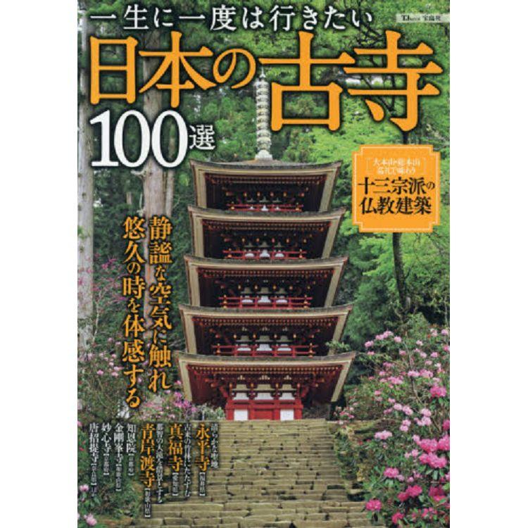 日本古寺廟100選