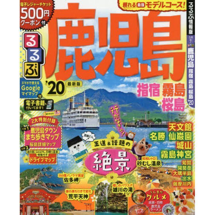 鹿兒島.指宿.霧島櫻島旅遊情報 2020年版