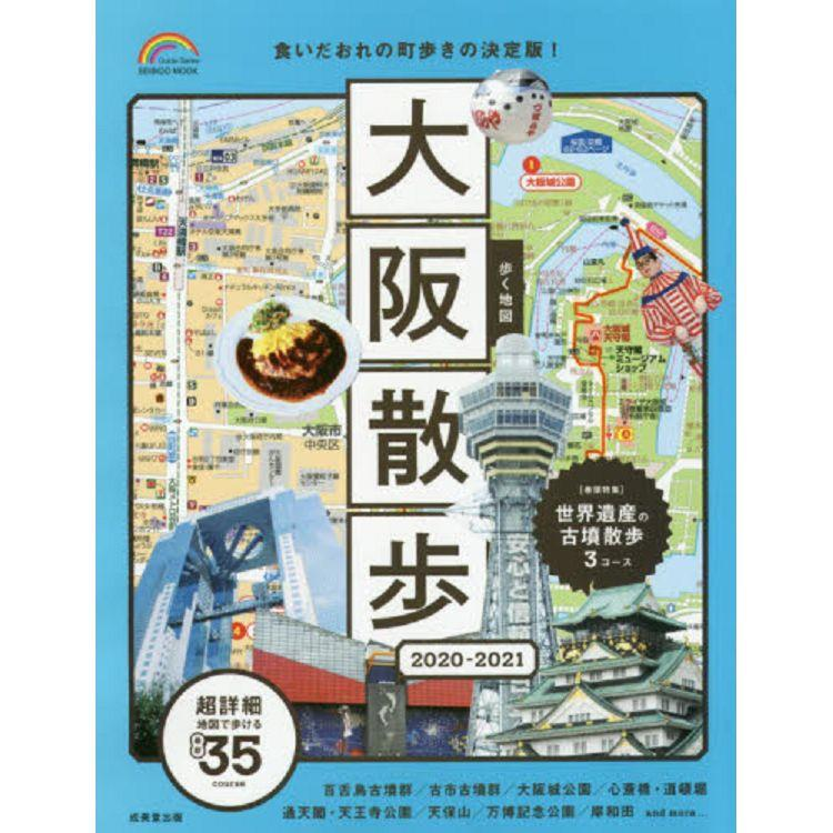 散步地圖-大阪散步 2020-2021年版