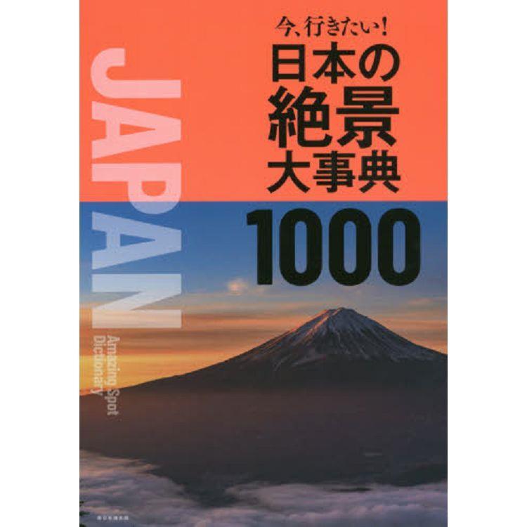 現在就想去!日本絕景大事典1000