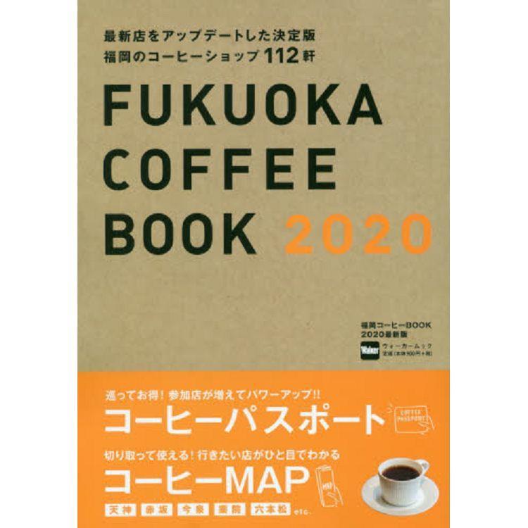 福岡咖啡書 2020年版
