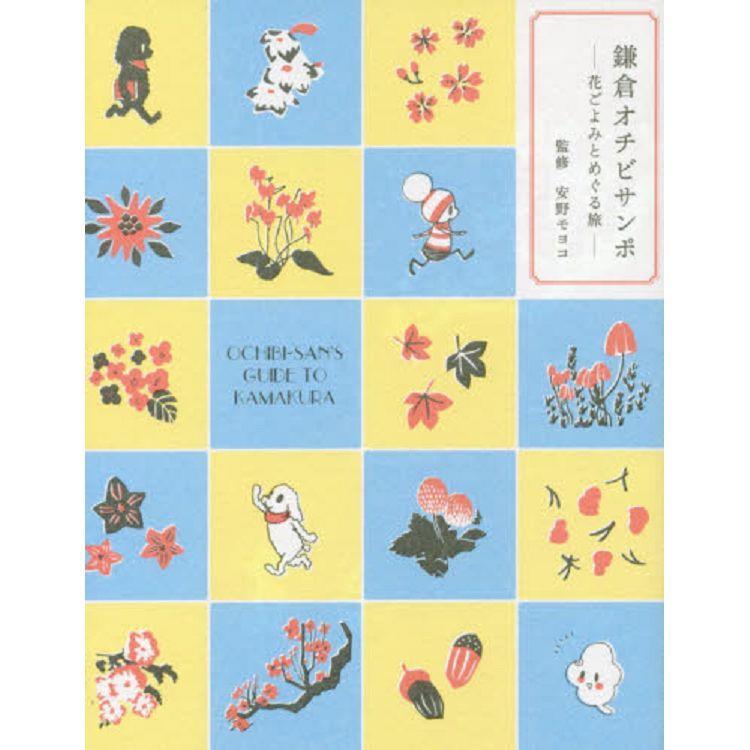 鎌倉散步-花暦之旅