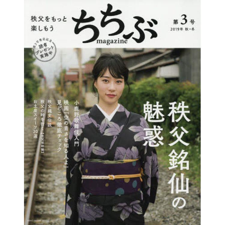 秩父MAGAZINE Vol.3
