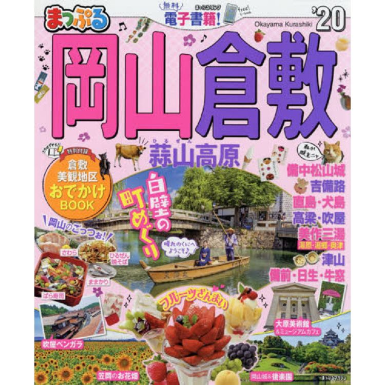 MAPPLE岡山.倉敷 蒜山高原景點指南 2020年版